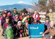 八王子山の会が60周年