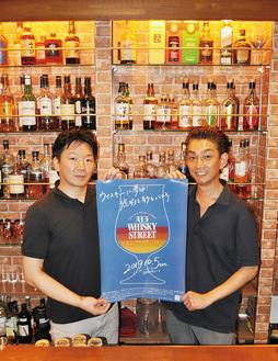 イベントのポスターを持つ鏡さん(左)と越智さん