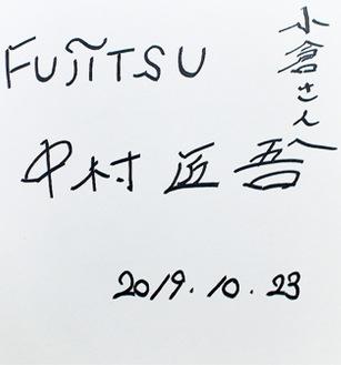 中村選手から小倉住職に贈られたサイン