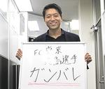大和田町を拠点に「あまどい屋」という住宅リフォーム店をFC展開している(30店舗)平さん