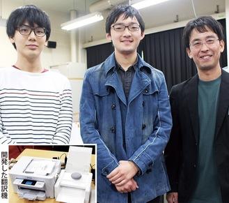 プログラミングゼミのメンバー。右が山下教諭。中央が板橋さん