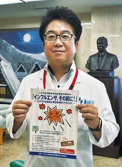講演会「インフルエンザ、その前に!」のチラシを持つ陵北病院院長で八高連会長の田中裕之さん