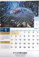 観光カレンダー発売中