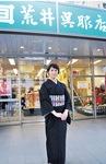 横山町の仮店舗前に立つ荒井社長。黒い着物は結城紬(ゆうきつむぎ)