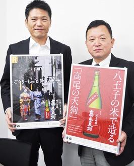 ポスターを持つ西仲さん=左=と鶴田さん