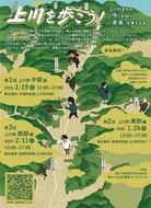 上川地区を歩く