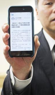 台風直後に登録者が3千人近く増えたという八王子の「防災情報メール」の画面をみせる担当者