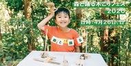 木こりフェス開催
