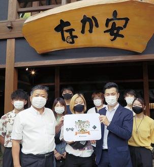 なか安を訪れた学生たち。右から3人目が齋藤社長、左から2人目が宮崎社長