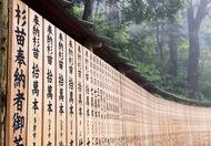 高尾山の物語 日本遺産に