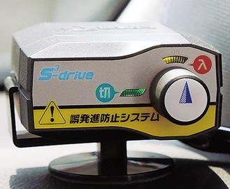 対象となる「S3−drive」。運転者1人ひとりに合わせたペダルの踏み方を学習して作動。前進・後退両対応。高速合流時などを想定し、ON/OFFの切り替えが可能