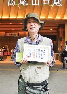 薬王院から授与された表彰状を持つ森田さん
