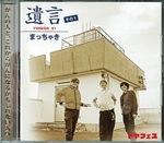 日野高校の屋上で撮影したCDジャケット。この場所は忌野さんによる楽曲「トランジスタ・ラジオ」の舞台でもある