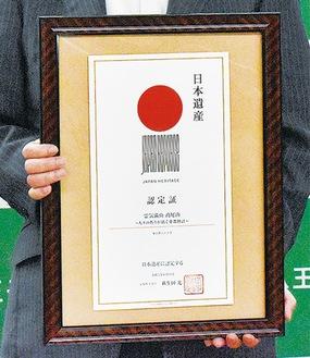 高尾山の日本遺産認定証