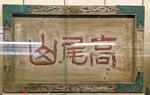 高尾山に奉納された額(1907年)