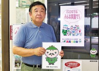 イラストを持つ会の安田邦雄理事長=提供写真