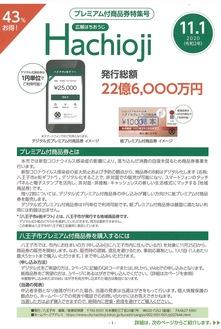 11月1日発行された広報はちおうじのプレミアム付商品券特集号