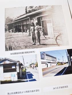 展示されている写真パネル。滝山街道沿いにある農協の今昔