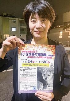 写真展のチラシを持つ東松さん