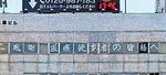 本社ビルの窓にも同様のメッセージが掲示された