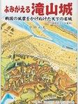 中田さん著「よみがえる滝山城」(揺籃社)