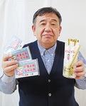 合格グッズを手にする安田理事長