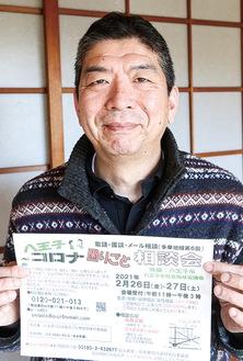 「困っている人に、相談会があることを知ってほしい」と実行委員長の松本さん