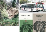 右上から時計回りにラッピングバス、刊行された2冊の冊子、滝山城跡(都立滝山公園)の様子
