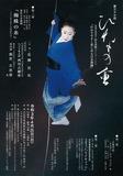 新作日本舞踊の公演