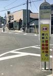 注意喚起の看板が設置されている「万町一丁目」のバス停