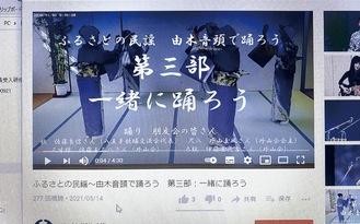 八王子市のサイトで公開されている由木音頭の踊り方