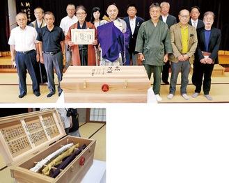 【上】奉納式での記念撮影。手前が刀櫃。前列中央が佐藤貫首、その左が森上さん。【下】刀櫃を開いたところ。中には上段3振り、下段5振りの刀が収納されている