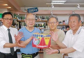 「商店街で買い物を」と同組合員と金子理事長(右)