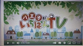 八王子商工会議所のユーチューブチャンネルの画像