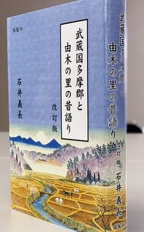 石井さんによる「武蔵国多摩郡と由木の里の昔語り」(改訂版)。468頁、税込2,200円。発行は追分町の揺籃社(【電話】042・620・2615)