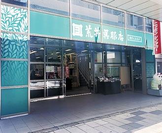 横山町の仮店舗