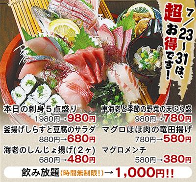 話題の海鮮料理を割引 飲み放題は時間無制限