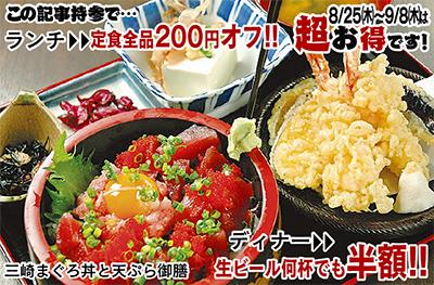 """朝獲れ鮮魚と夏の""""生""""紙面持参で限定割引"""