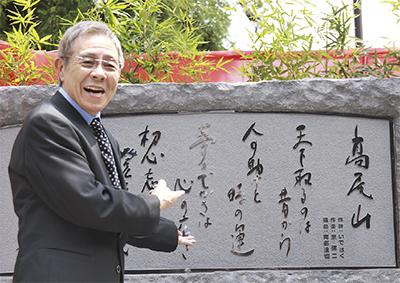 「高尾山」ご当地に歌碑
