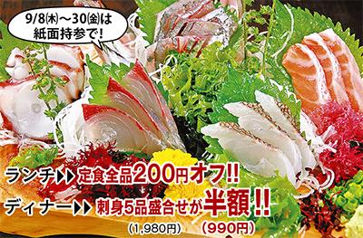 ランチ200円引き夜は刺身盛りを半額に