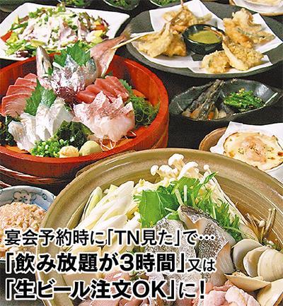 港直送鮮魚や特選鍋…海ぶねで満足の宴会を