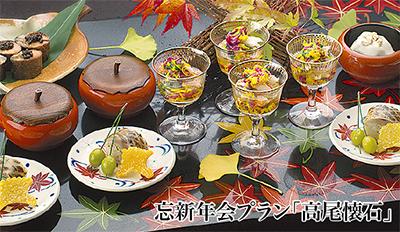 旬を味わう竹亭の忘新年会