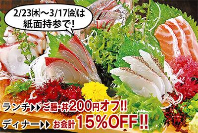 ランチを200円引き夜はお会計15%OFF