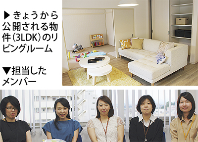 """""""ママ向け賃貸""""南大沢に"""