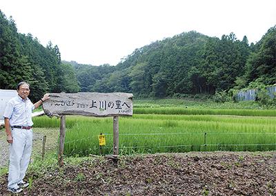 上川の里で「念願」初行事