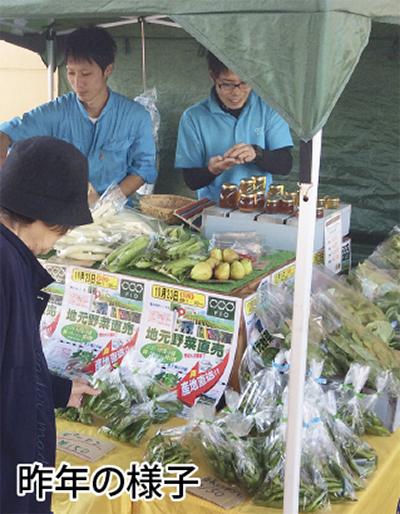 別所で八王子野菜直売会