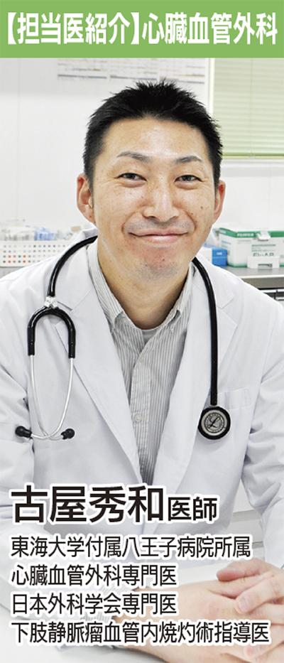 「足のむくみ外来」診療日を拡大