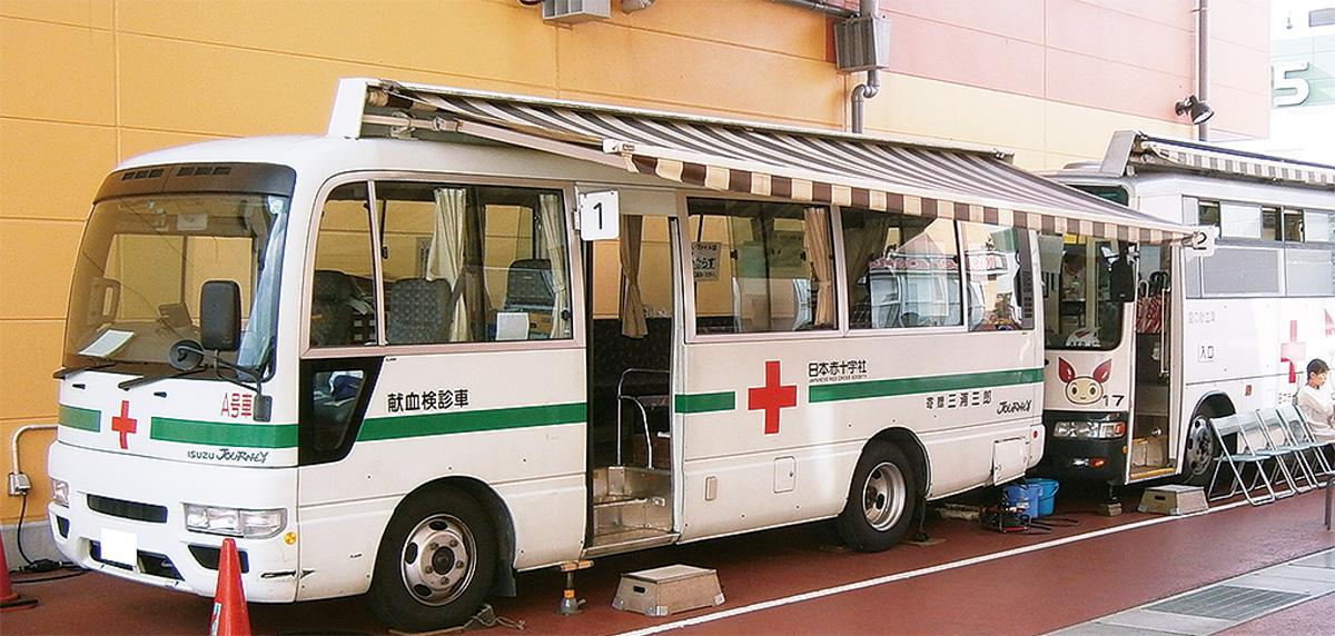 献血貢献に評価