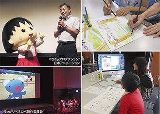 (写真右上)ラスカルの作画・彩色などを体験(右下)パソコンでポストカードを制作(左上)開会式で挨拶をするちびまる子ちゃんと阿部市長(左下)スクリーンでペネロペのアフレコ体験