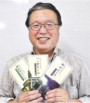 「ガイドを手に散策してほしい」と森田代表